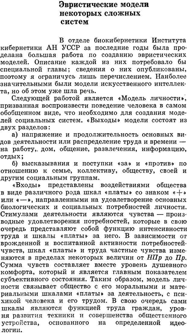 DJVU. Алгоритмы разума. Амосов Н. М. Страница 201. Читать онлайн