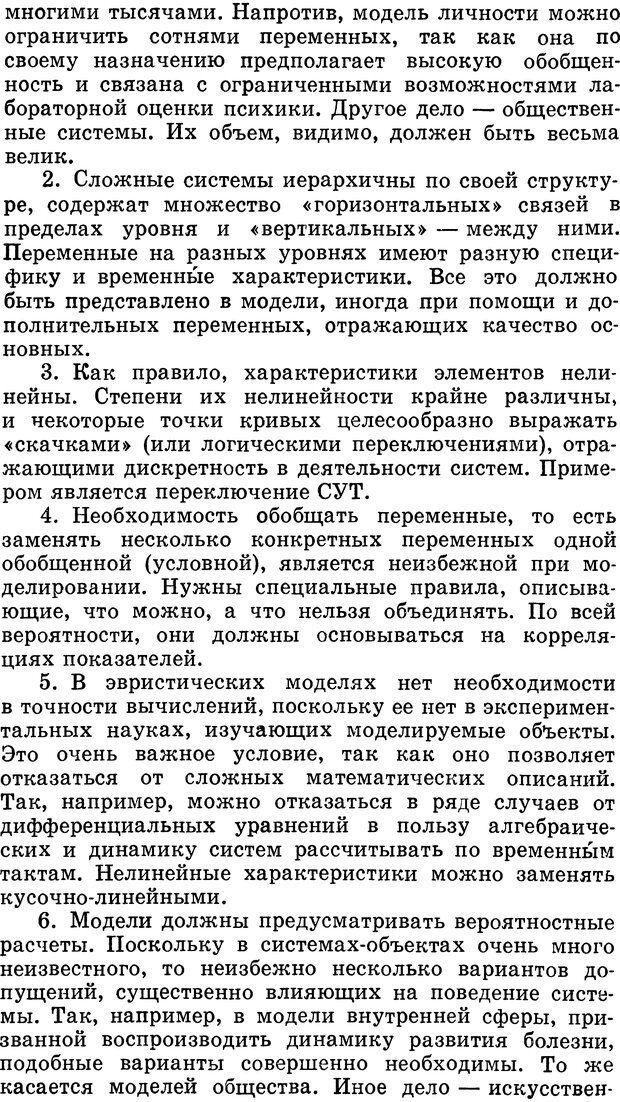 DJVU. Алгоритмы разума. Амосов Н. М. Страница 203. Читать онлайн