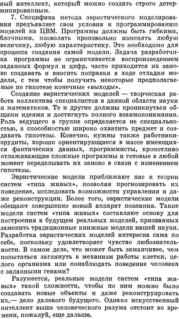 DJVU. Алгоритмы разума. Амосов Н. М. Страница 204. Читать онлайн