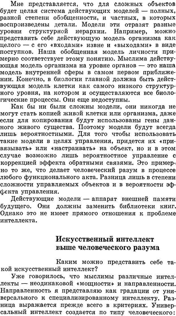 DJVU. Алгоритмы разума. Амосов Н. М. Страница 205. Читать онлайн