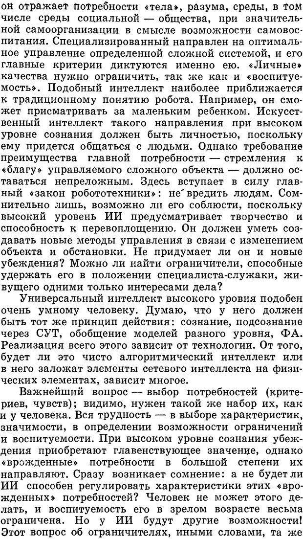 DJVU. Алгоритмы разума. Амосов Н. М. Страница 206. Читать онлайн