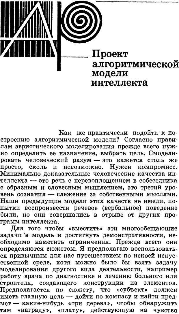 DJVU. Алгоритмы разума. Амосов Н. М. Страница 208. Читать онлайн