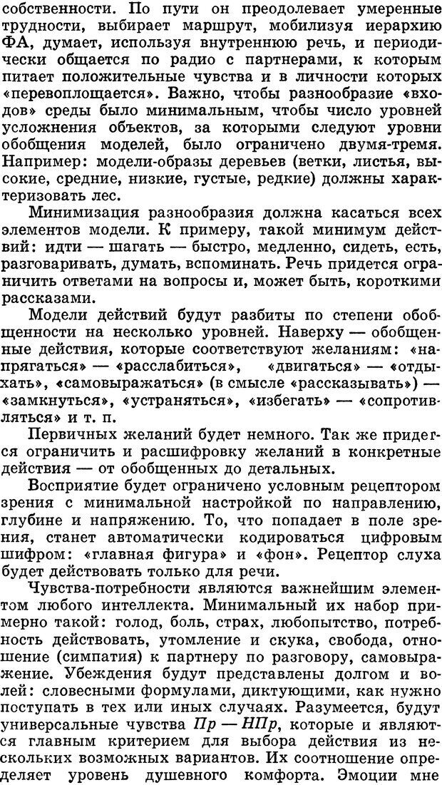 DJVU. Алгоритмы разума. Амосов Н. М. Страница 209. Читать онлайн