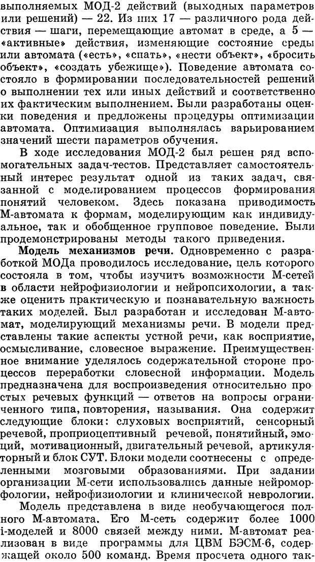 DJVU. Алгоритмы разума. Амосов Н. М. Страница 21. Читать онлайн