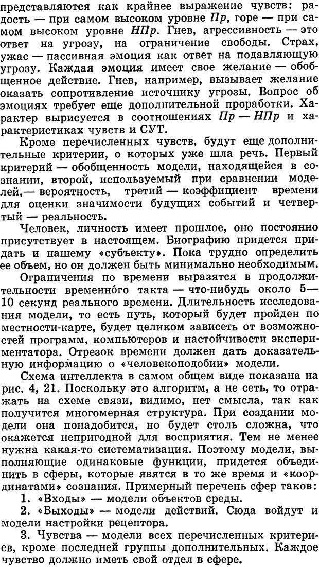 DJVU. Алгоритмы разума. Амосов Н. М. Страница 210. Читать онлайн