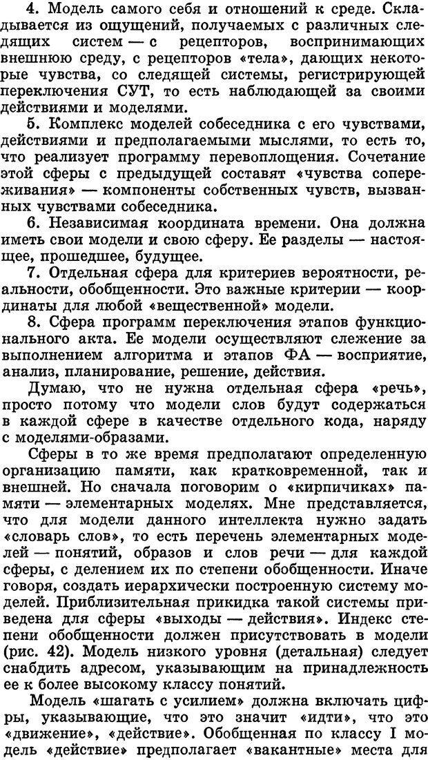 DJVU. Алгоритмы разума. Амосов Н. М. Страница 211. Читать онлайн