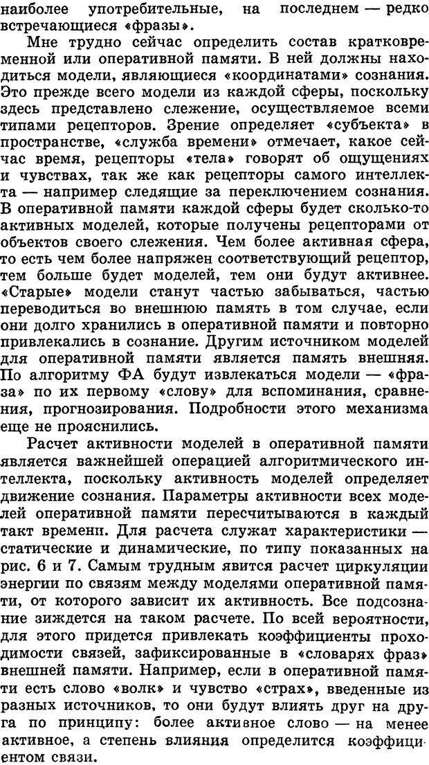 DJVU. Алгоритмы разума. Амосов Н. М. Страница 213. Читать онлайн