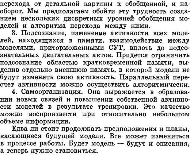DJVU. Алгоритмы разума. Амосов Н. М. Страница 215. Читать онлайн