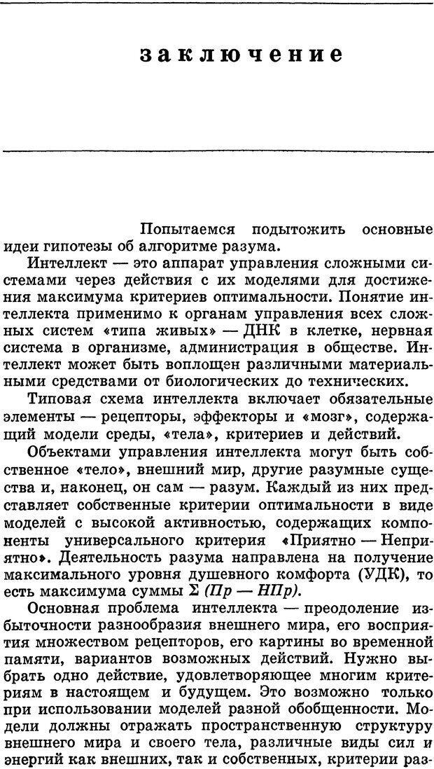 DJVU. Алгоритмы разума. Амосов Н. М. Страница 216. Читать онлайн