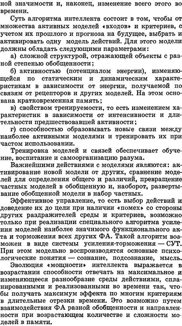DJVU. Алгоритмы разума. Амосов Н. М. Страница 217. Читать онлайн