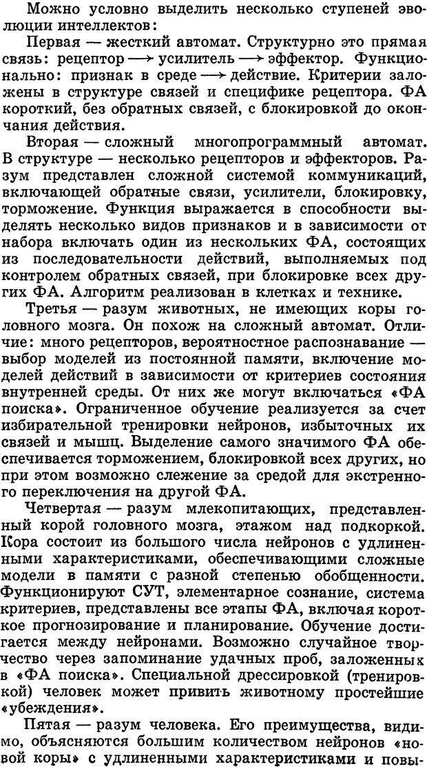 DJVU. Алгоритмы разума. Амосов Н. М. Страница 218. Читать онлайн