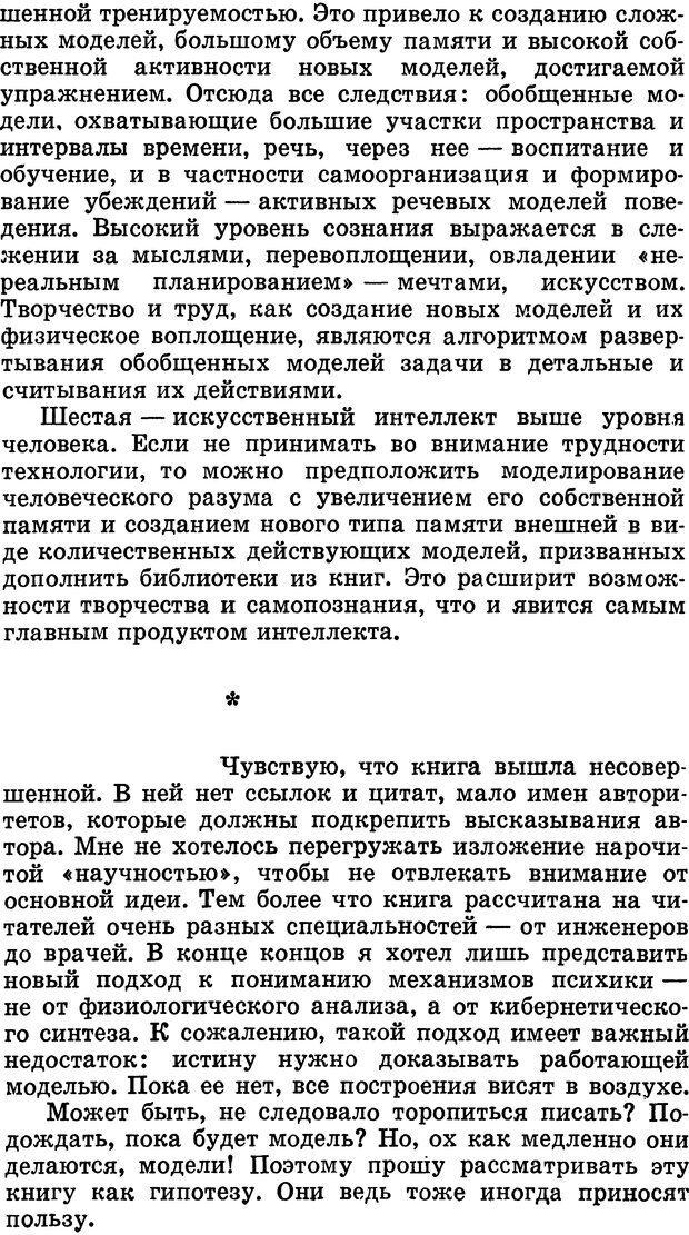 DJVU. Алгоритмы разума. Амосов Н. М. Страница 219. Читать онлайн