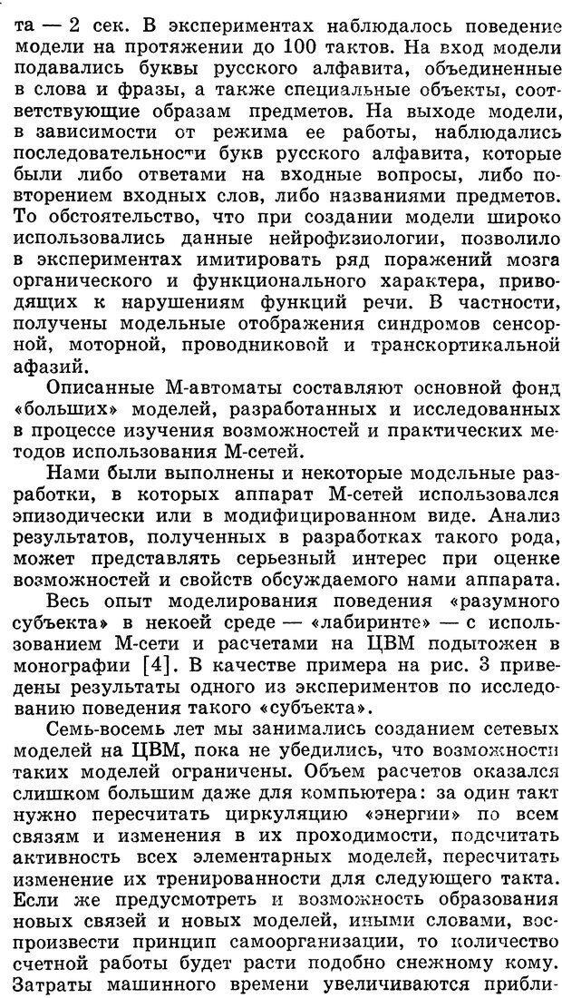DJVU. Алгоритмы разума. Амосов Н. М. Страница 22. Читать онлайн