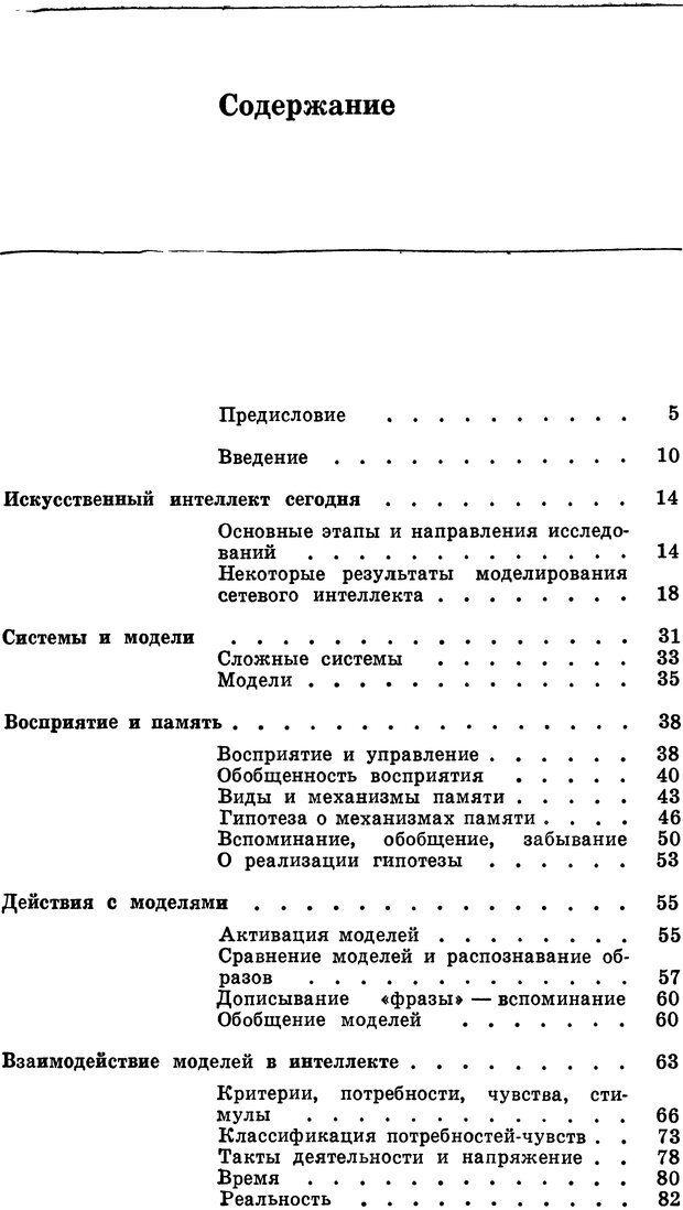 DJVU. Алгоритмы разума. Амосов Н. М. Страница 221. Читать онлайн