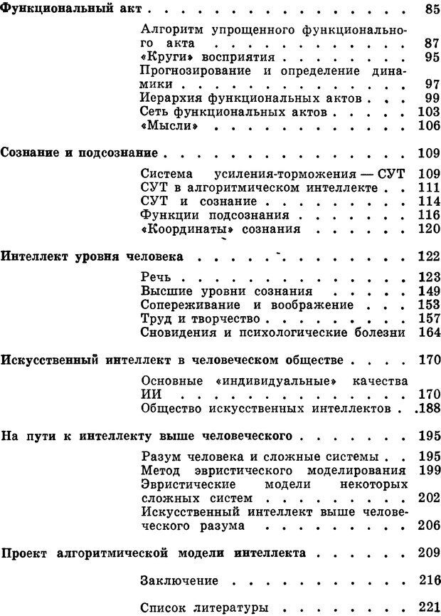 DJVU. Алгоритмы разума. Амосов Н. М. Страница 222. Читать онлайн