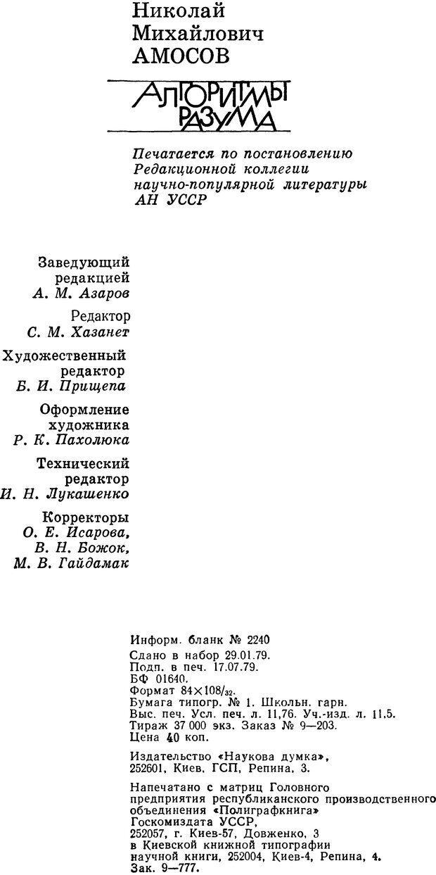 DJVU. Алгоритмы разума. Амосов Н. М. Страница 223. Читать онлайн