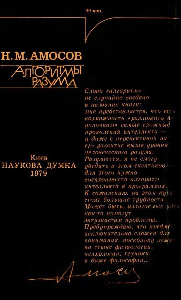 DJVU. Алгоритмы разума. Амосов Н. М. Страница 224. Читать онлайн