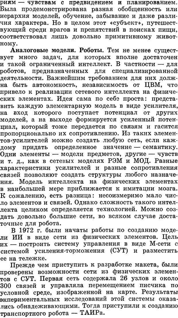 DJVU. Алгоритмы разума. Амосов Н. М. Страница 24. Читать онлайн