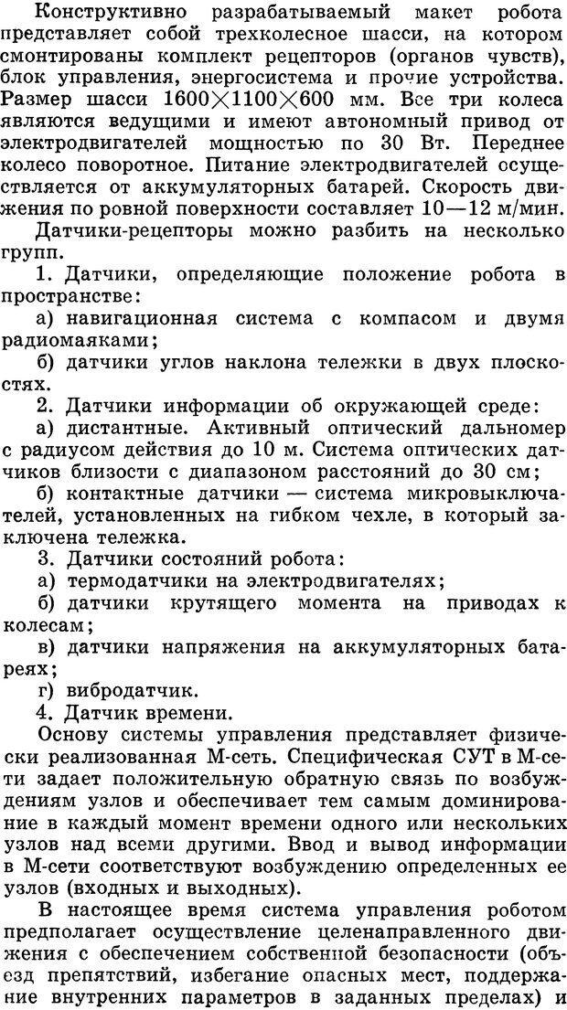 DJVU. Алгоритмы разума. Амосов Н. М. Страница 25. Читать онлайн