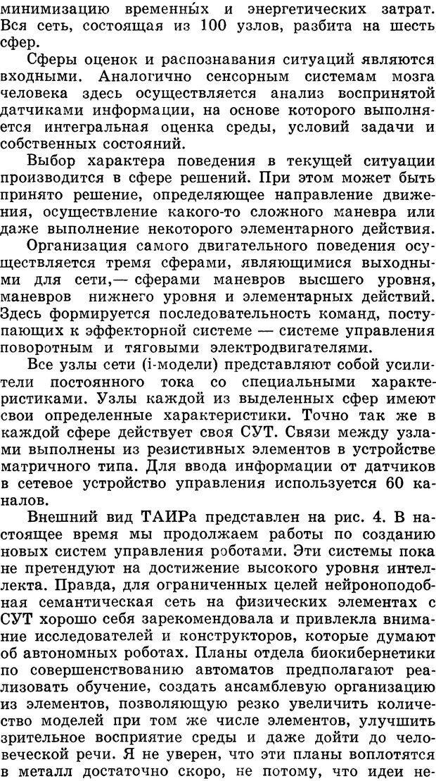 DJVU. Алгоритмы разума. Амосов Н. М. Страница 26. Читать онлайн
