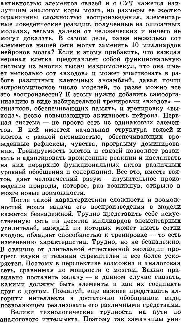 DJVU. Алгоритмы разума. Амосов Н. М. Страница 28. Читать онлайн