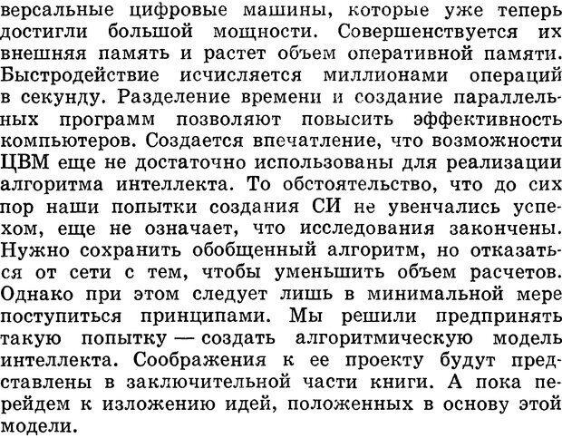 DJVU. Алгоритмы разума. Амосов Н. М. Страница 29. Читать онлайн