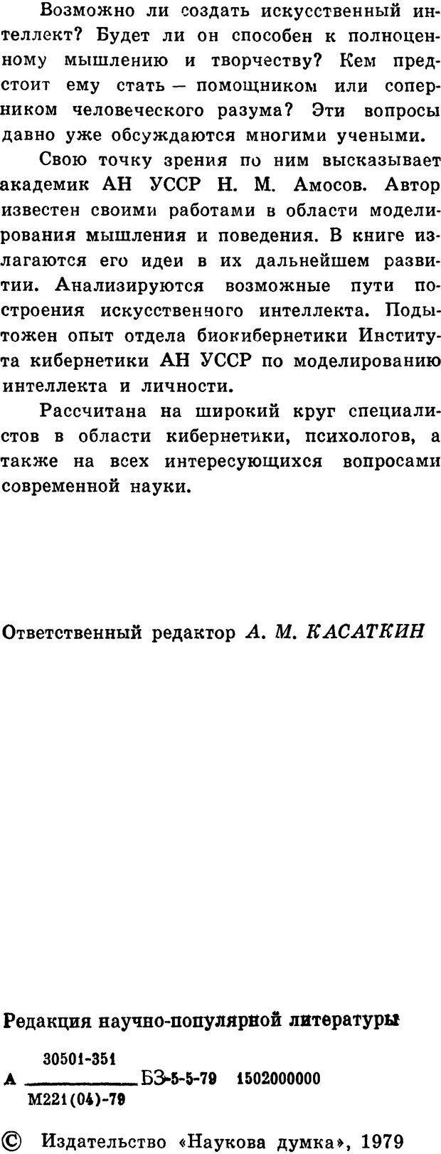 DJVU. Алгоритмы разума. Амосов Н. М. Страница 3. Читать онлайн