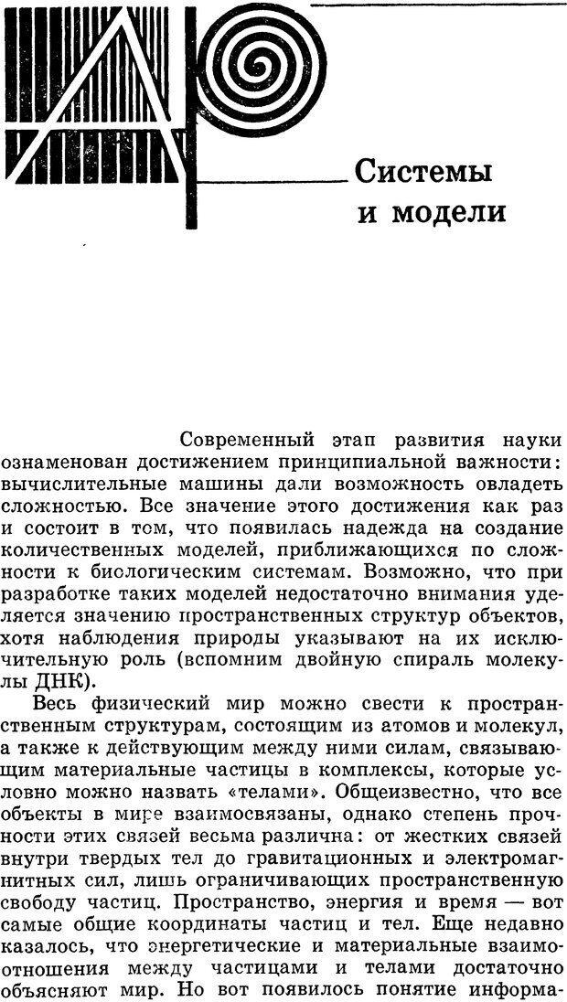 DJVU. Алгоритмы разума. Амосов Н. М. Страница 30. Читать онлайн