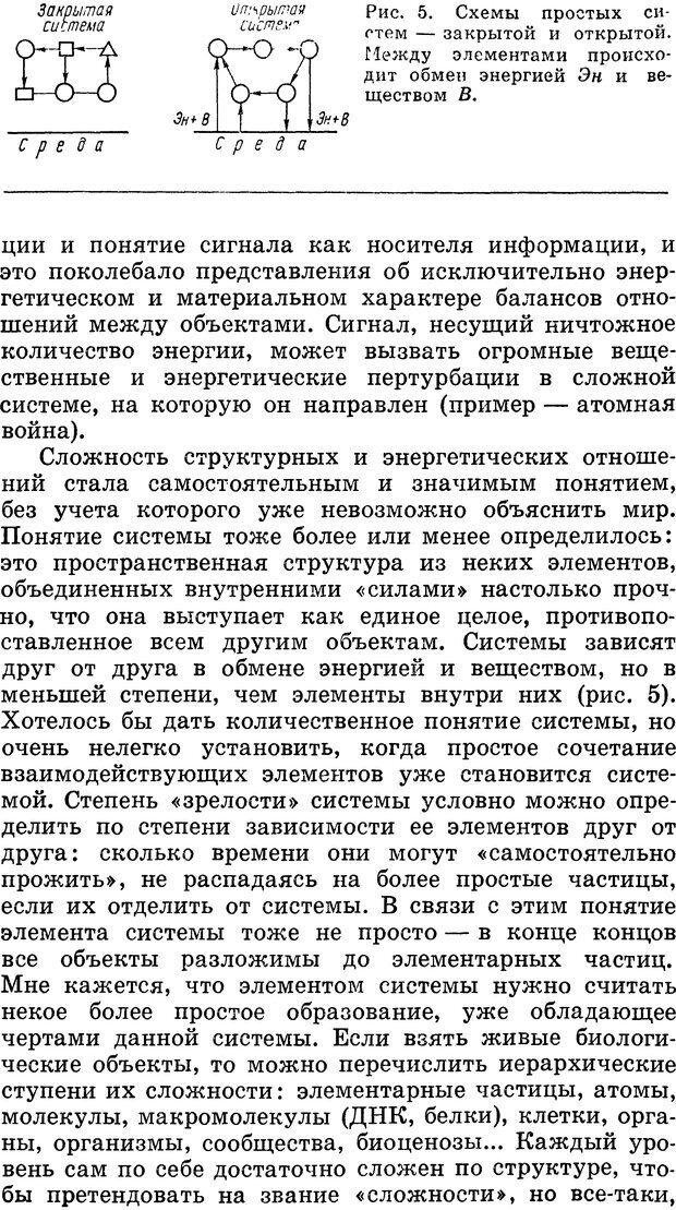 DJVU. Алгоритмы разума. Амосов Н. М. Страница 31. Читать онлайн