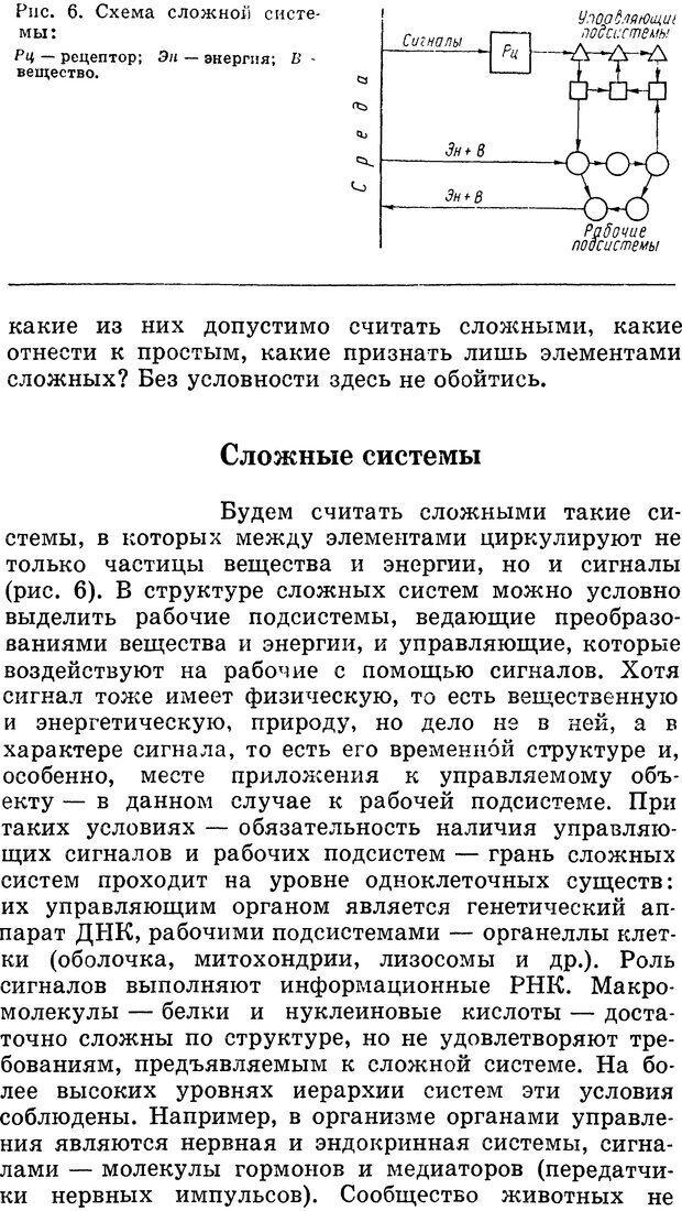 DJVU. Алгоритмы разума. Амосов Н. М. Страница 32. Читать онлайн