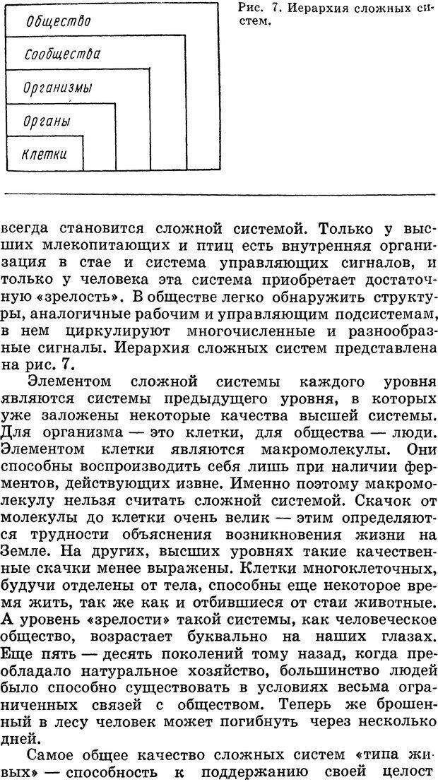 DJVU. Алгоритмы разума. Амосов Н. М. Страница 33. Читать онлайн