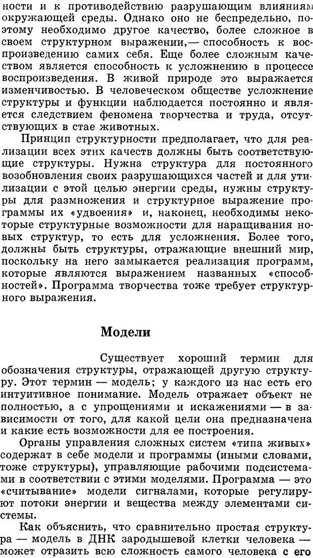 DJVU. Алгоритмы разума. Амосов Н. М. Страница 34. Читать онлайн
