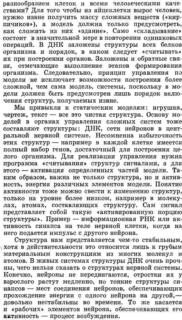 DJVU. Алгоритмы разума. Амосов Н. М. Страница 35. Читать онлайн
