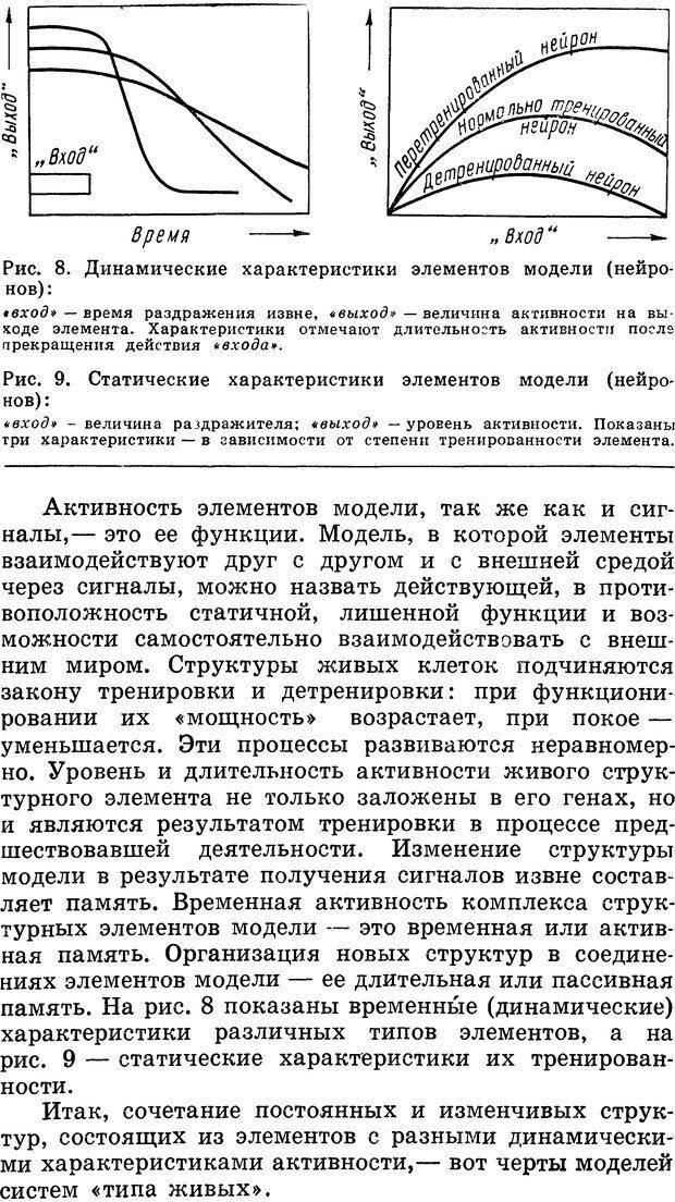 DJVU. Алгоритмы разума. Амосов Н. М. Страница 36. Читать онлайн