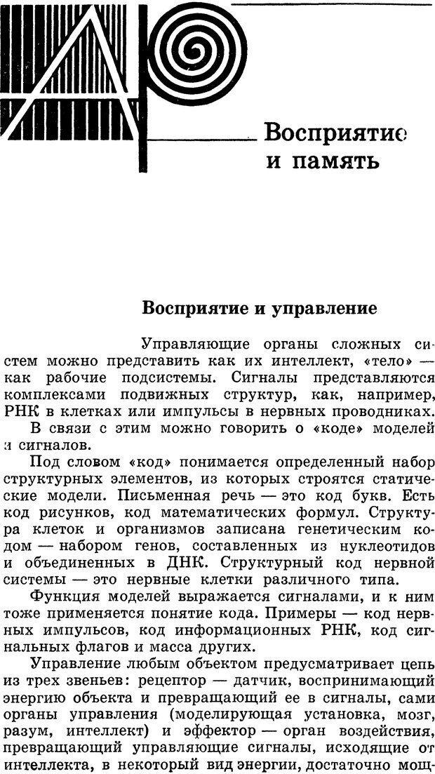 DJVU. Алгоритмы разума. Амосов Н. М. Страница 37. Читать онлайн