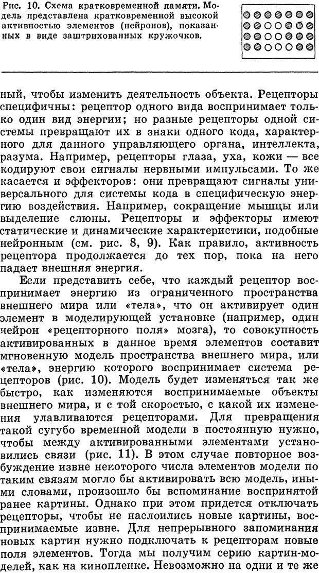 DJVU. Алгоритмы разума. Амосов Н. М. Страница 38. Читать онлайн