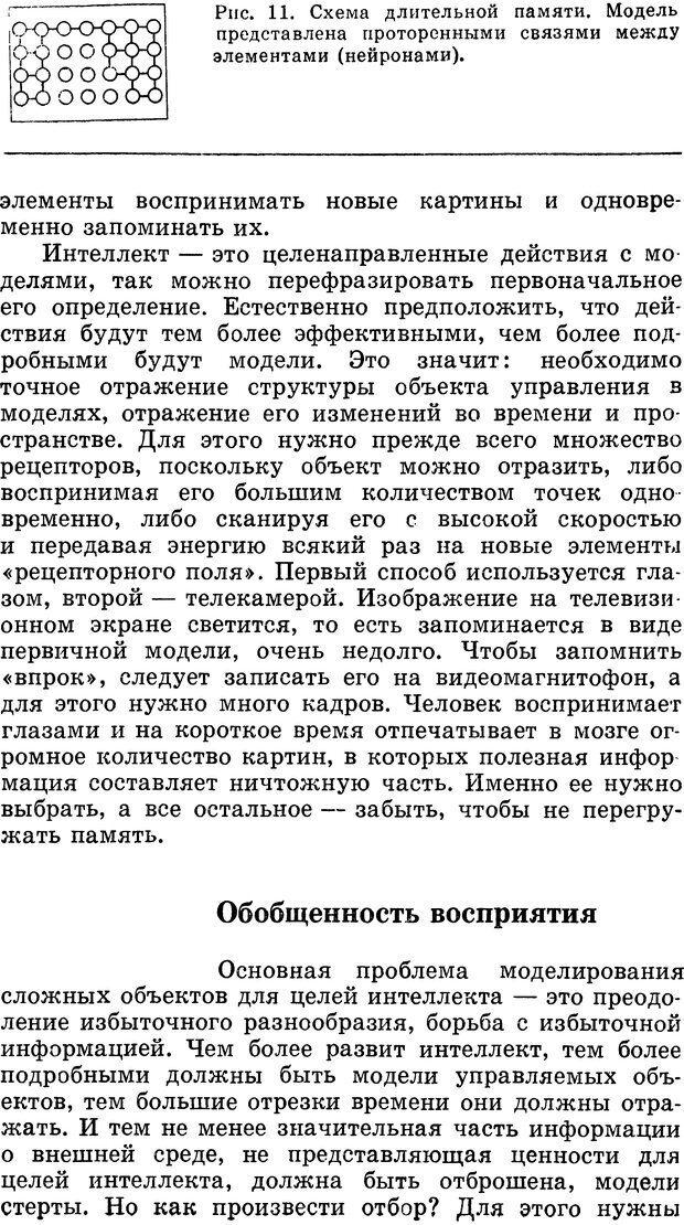 DJVU. Алгоритмы разума. Амосов Н. М. Страница 39. Читать онлайн