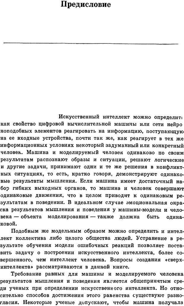 DJVU. Алгоритмы разума. Амосов Н. М. Страница 4. Читать онлайн