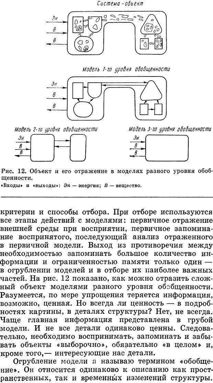 DJVU. Алгоритмы разума. Амосов Н. М. Страница 40. Читать онлайн