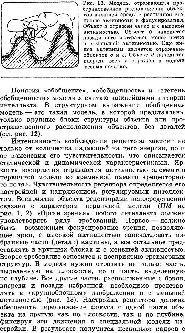 DJVU. Алгоритмы разума. Амосов Н. М. Страница 41. Читать онлайн