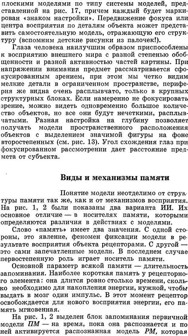 DJVU. Алгоритмы разума. Амосов Н. М. Страница 42. Читать онлайн