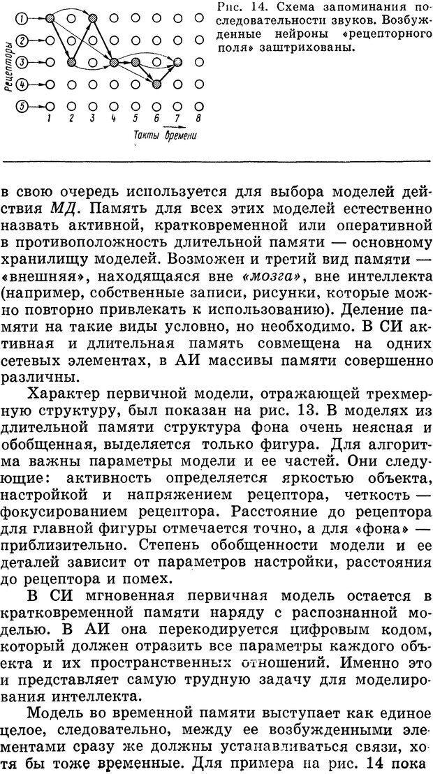 DJVU. Алгоритмы разума. Амосов Н. М. Страница 43. Читать онлайн