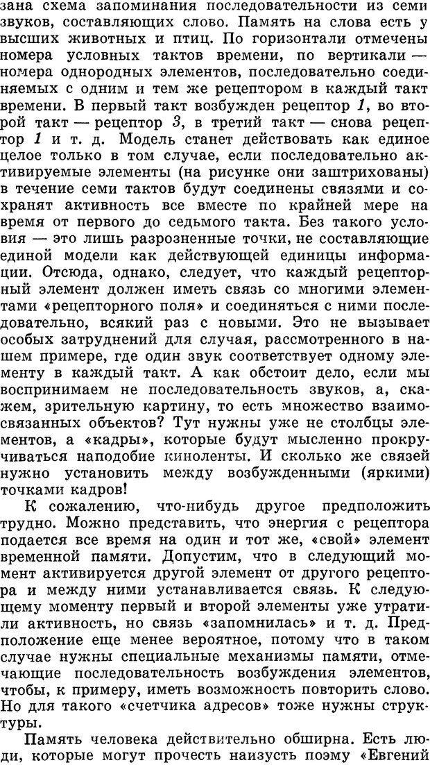 DJVU. Алгоритмы разума. Амосов Н. М. Страница 44. Читать онлайн