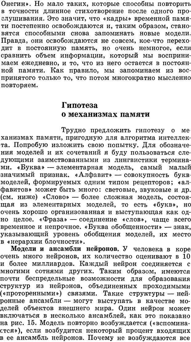 DJVU. Алгоритмы разума. Амосов Н. М. Страница 45. Читать онлайн