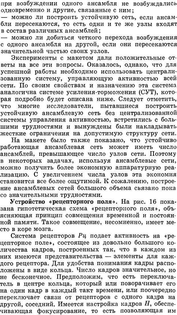 DJVU. Алгоритмы разума. Амосов Н. М. Страница 47. Читать онлайн