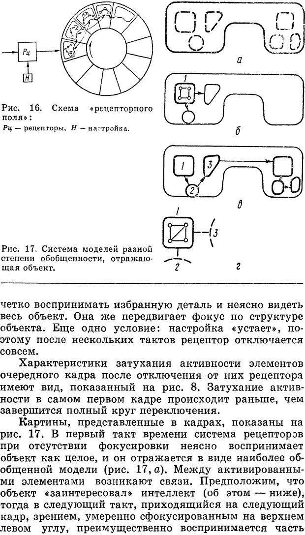 DJVU. Алгоритмы разума. Амосов Н. М. Страница 48. Читать онлайн