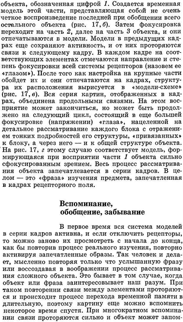 DJVU. Алгоритмы разума. Амосов Н. М. Страница 49. Читать онлайн
