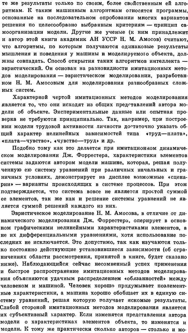 DJVU. Алгоритмы разума. Амосов Н. М. Страница 5. Читать онлайн