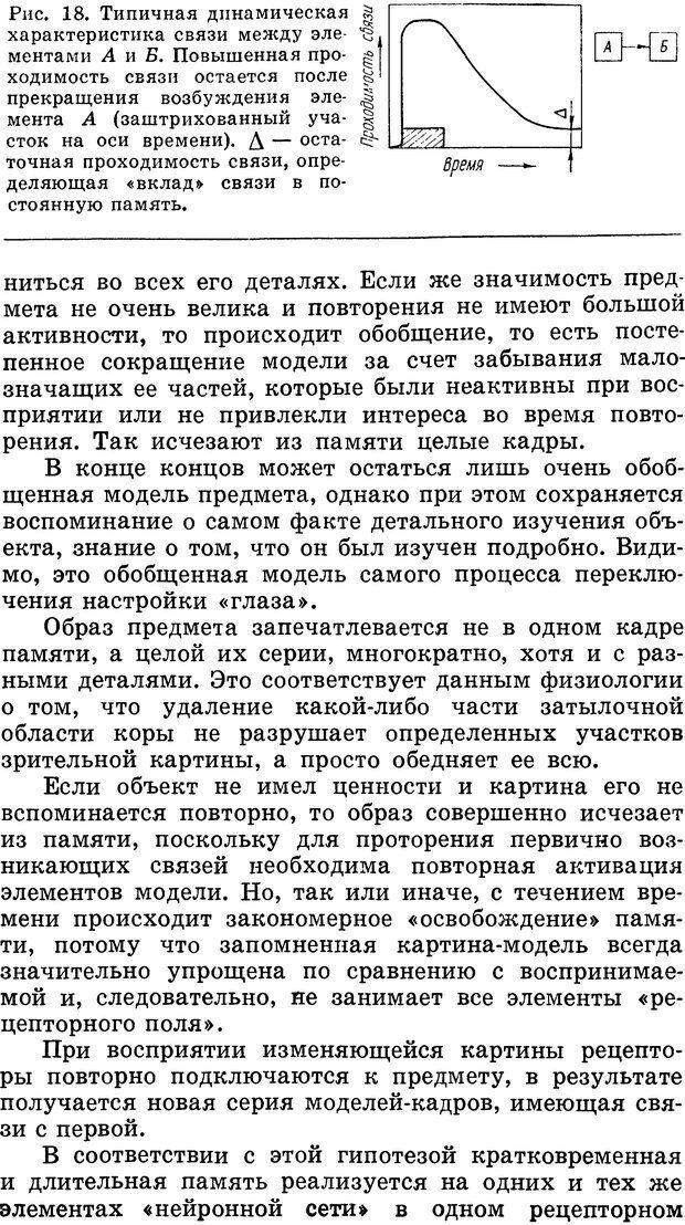 DJVU. Алгоритмы разума. Амосов Н. М. Страница 50. Читать онлайн