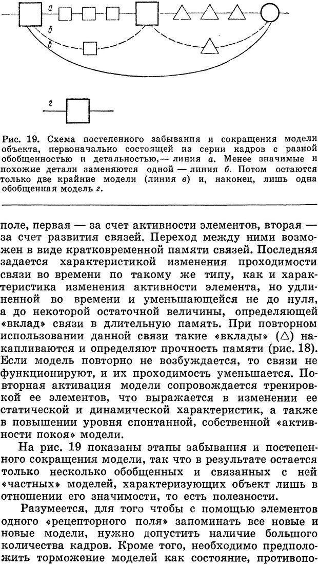DJVU. Алгоритмы разума. Амосов Н. М. Страница 51. Читать онлайн